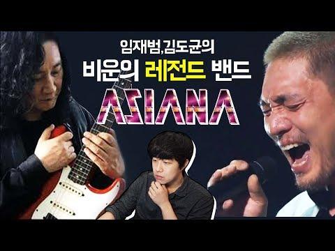 임재범과 김도균의 비운의 한국 록밴드 : 프로젝트 록인 코리아와 아시아나에 대해서 l 당민리뷰