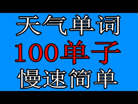 【生活英语】天气英语单词 | Weather Vocabulary | 100常用英语单词