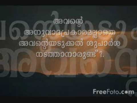 Ayatul kursi quran in malayalam download