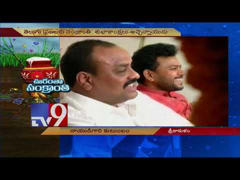 Sankranthi with Srikakulam Naidu family - TV9 Special program