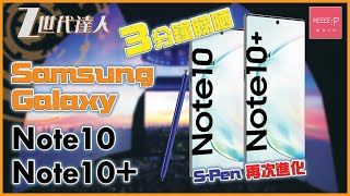 Samsung Galaxy Note10 Note10+ 3分鐘睇晒 S-Pen 再次進化