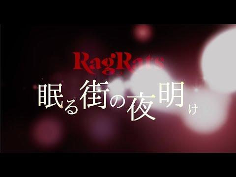 RagRats「眠る街の夜明け」- Lyric Video-