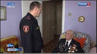 Сотрудники Росгвардии поздравили с наступающим Днём защитника отечества ветерана Великой Отечественной войны