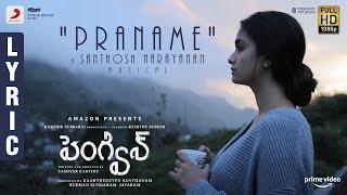 Penguin- Praname Lyric (Telugu)- Keerthy Suresh..