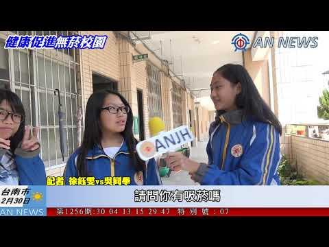 [107學年度校園健康主播] 佳作-台南市安南國中-Stop Smoking!嘸,你丟害了了!