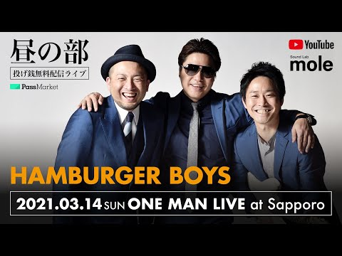 【昼の部】HAMBURGER BOYSワンマンライブ2021