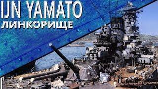 Только История: IJN Yamato