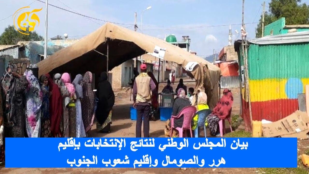 بيان المجلس الوطني لنتائج الإنتخابات بإقليم هرر والصومال وإقليم شعوب الجنوب