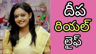 Serial actress Deepa Real Life  || unknown facts about  Serial Deepa (premi viswanath)