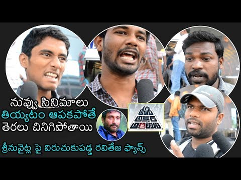 Amar Akbar Anthony Movie Public Talk