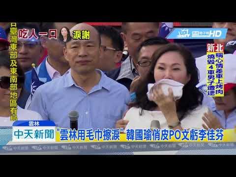 20190616中天新聞 「雲林用毛巾擦淚」 韓國瑜俏皮PO文虧李佳芬