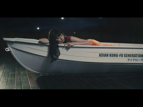 ASIAN KUNG-FU GENERATION 『ダイアローグ』Music Video