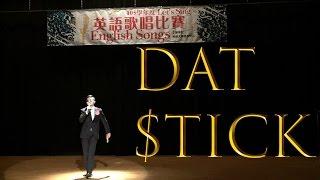 2016實踐大學英語歌唱比賽 第五名 賴鈺迪 Dat $tick