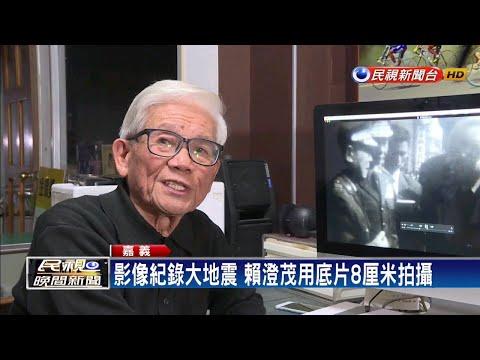 白河大地震56週年 賴澄茂用影像見證歷史-民視新聞
