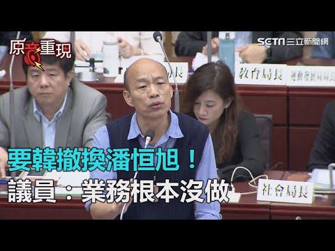要求韓國瑜撤換潘恒旭 鄭孟洳:業務根本沒在做|三立新聞網SETN.com