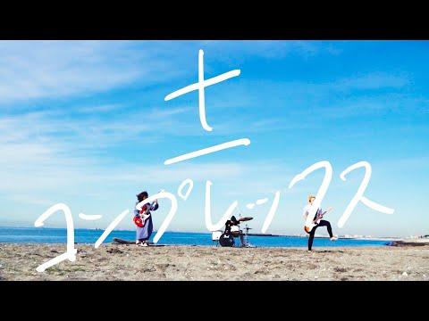 プピリットパロ/±コンプレックス(Official Music Video)