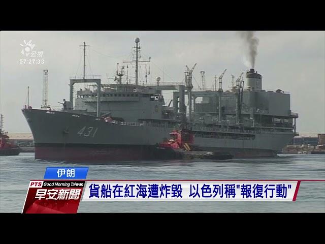 伊朗最大軍艦不明原因起火沉沒 同日德黑蘭煉油廠漏油釀大火
