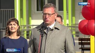 «Вести Омск», итоги дня от 1 сентября 2021 года