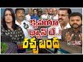 కృపయా ధ్యాన్ దే..! LIVE: Special Debate On  Visakhapatnam Railway Zone | 10TV Rachabanda | 10TV News
