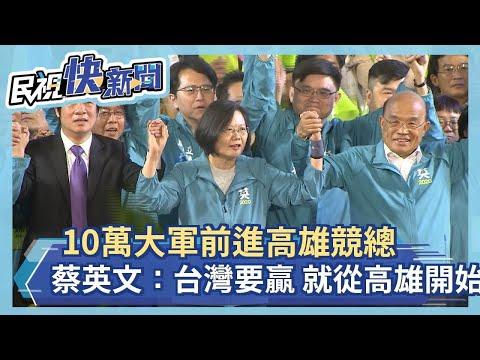 10萬大軍前進高雄競總 蔡英文:台灣要贏 就從高雄開始!-民視新聞