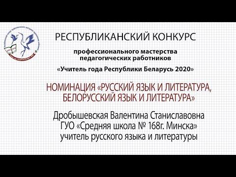 Русский язык. Дробышева Валентина Станиславовна. 29.09.2020