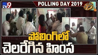 AP Elections 2019 : TDP, YCP cadre come to blows at Gurajala poll booth - TV9