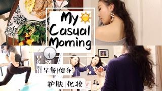 【Rainie】My Morning Routine 我的完整早间步骤| 早餐| 护肤| 健身| 化妆