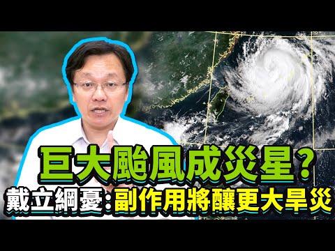 「巨大颱風」能解旱象? 戴立綱憂:副作用將釀更大旱災|Typhoon