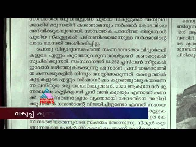 Veekshanam daily's editorial slams education department over new plus two schools