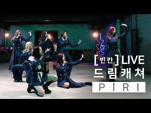 [빈칸]LIVE 드림캐쳐 (DREAMCATCHER) - PIRI