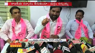 TRS Leader Durgam Chinnaiah Comments on CPI and CPM Party Leaders || Raj News