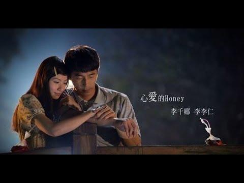 李千娜[心愛的Honey]官方 HD MV feat 李李仁 (熱海戀歌片頭曲)
