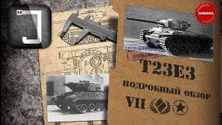 T23E3. Броня, орудие, снаряжение и тактики. Подробный обзор