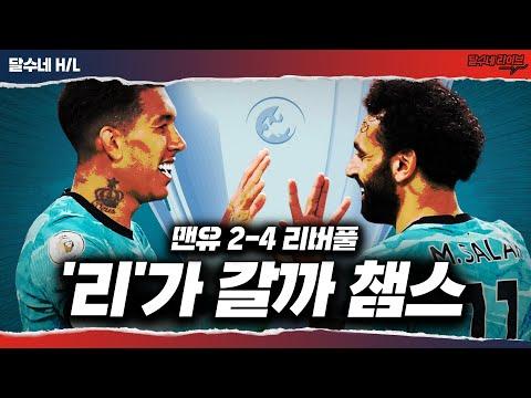 [후토크] 리버풀 4-2 대역전극. '리'가가라 챔스? 설계자 토트넘 [맨유vs리버풀]