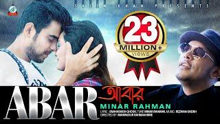 Minar - Abar - New Music Video 2017 | Eid Exclusive | Sangeeta