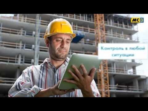 Менеджер строительства 3.0. Презентационный ролик