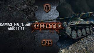EpicBattle #25: KAMA3_HA_TAHKE / AMX 13 57
