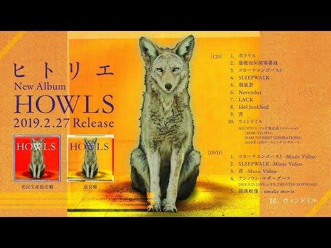 ヒトリエ 『HOWLS』トレーラー / HITORIE – HOWLS trailer