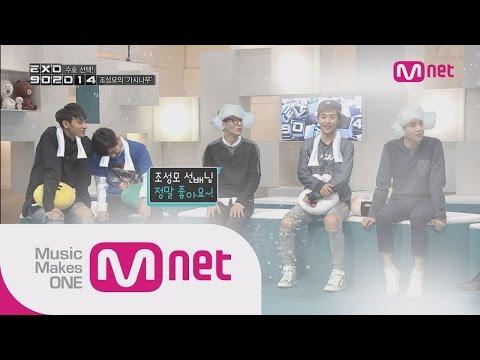EXO 90: 2014 - Ep.04 : 조성모의 습식 발성을 완벽 소화한 엑소 멤버는?