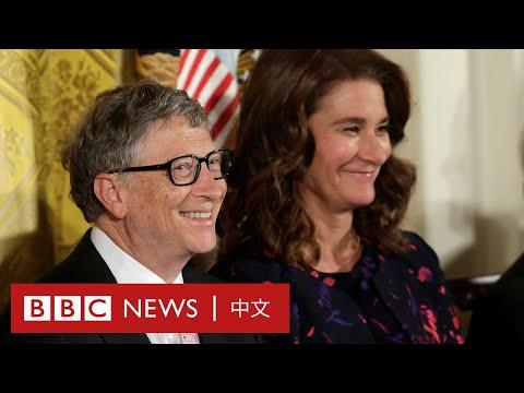 比爾蓋茲Bill Gates與梅琳達宣佈離婚「我們不再能夠結伴成長」- BBC News 中文