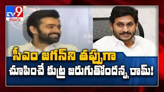 Hero Ram Pothineni controversial tweets on Swarna Palace f..