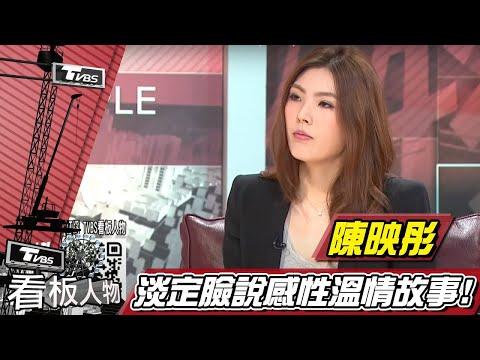 理科太太首次上電視!陳映彤的感性 看板人物 20190310 (完整版)