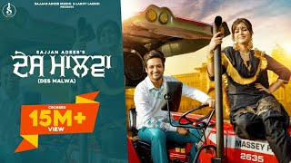 Des Malwa – Sajjan Adeeb Ft Rumman Ahemad Video HD