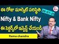 Today's Stock News & Updates | Rama Chandra | SumanTV Money