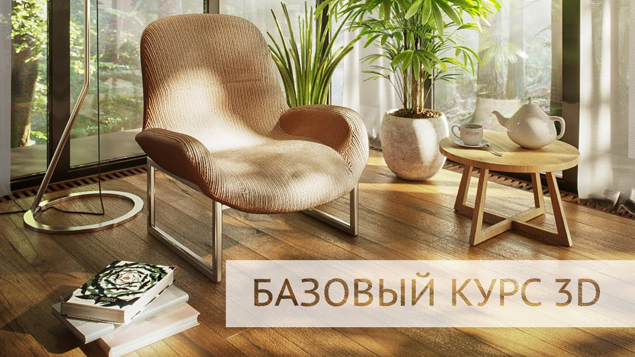 Архитектурная визуализация интерьера в 3ds Max