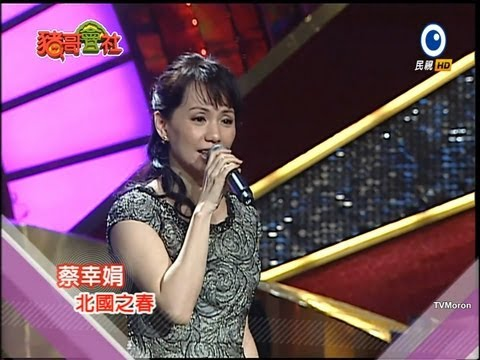 20121215 蔡幸娟 余天 榕樹下 北國之春 難忘的初戀情人(2/2)