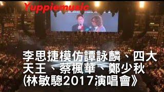 李思捷 - 模仿譚詠麟、四大天王、蔡楓華、鄭少秋@林敏驄 YouTube 影片