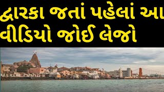 Dwarka First Time Visit ।। Dwarka Temple History ।। Dwarka Mandir Tour Gujarat
