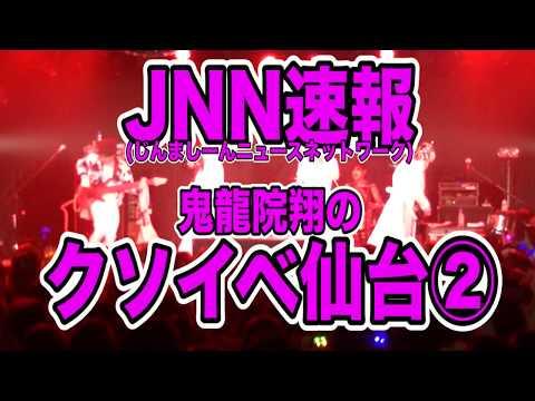 JNNクソイベ速報 仙台②