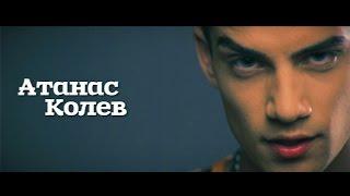 Atanas Kolev - Shah & Mat / Атанас Колев - Шах и мат (Official HD)